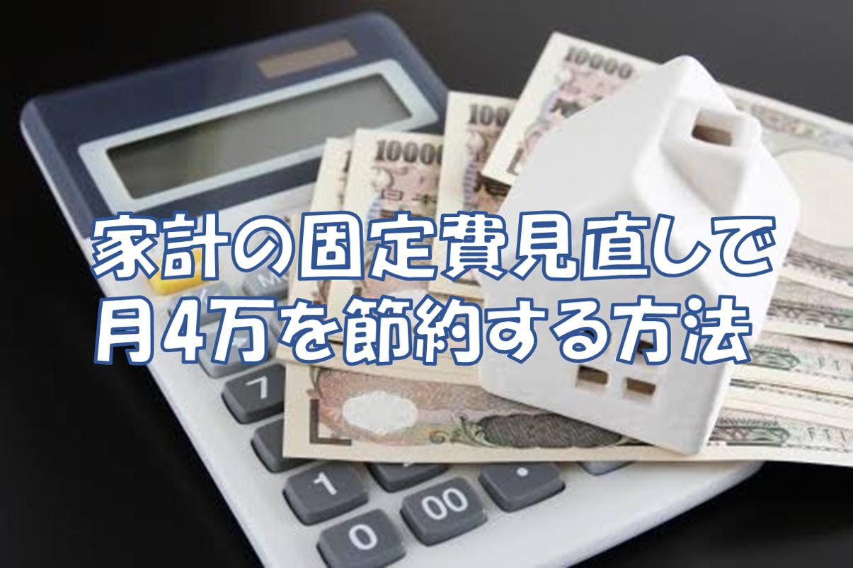 家計の固定費見直しで月4万円節約する方法