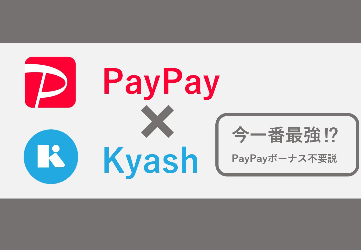 PayPAy Kyash