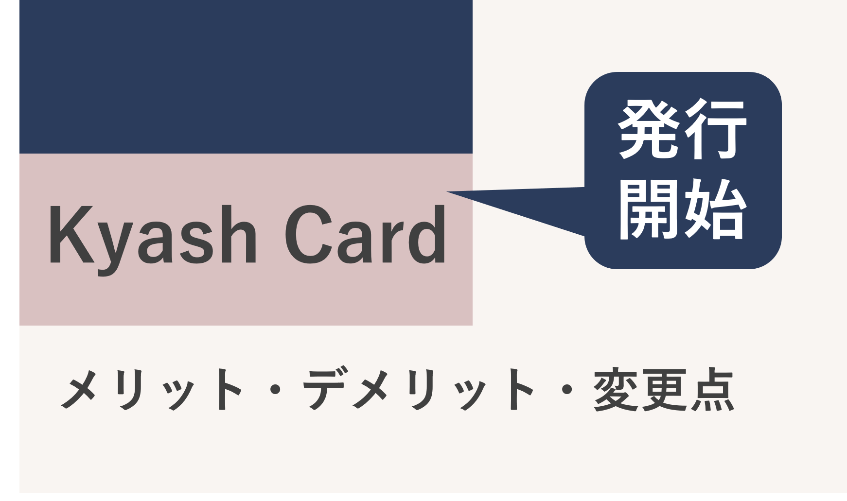 Kyash Card 発行開始 デメリット