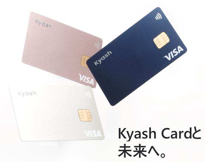 kyash card 発行 新しい