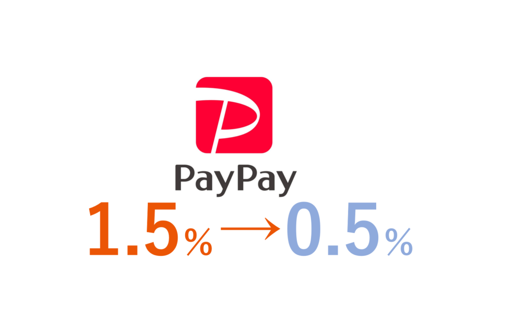 paypay改悪