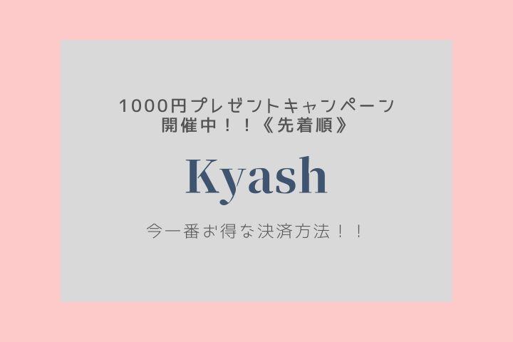 Kyash プレゼントキャンペーン