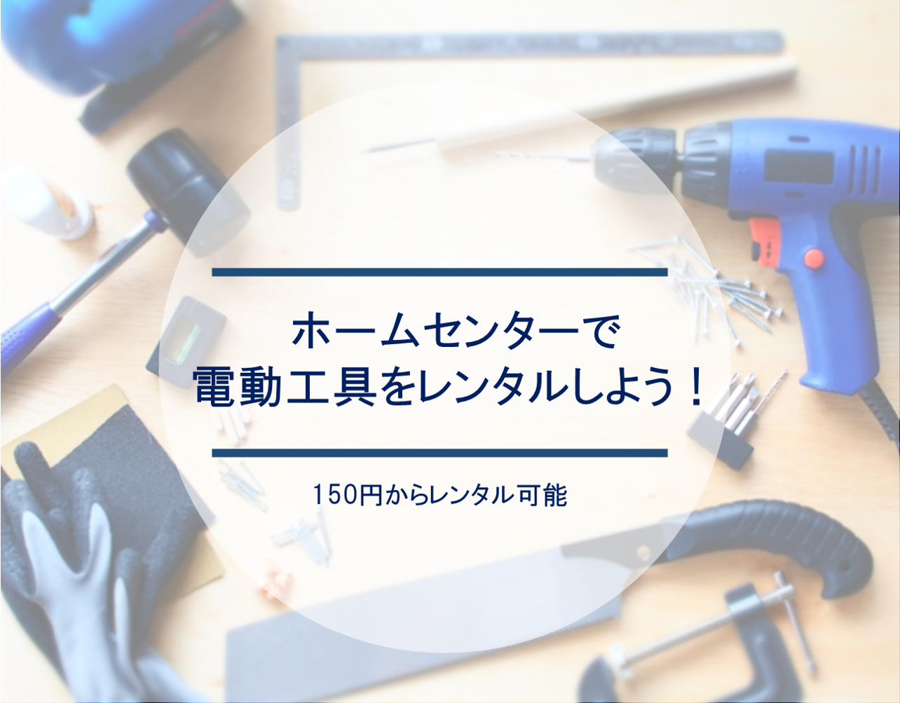 ホームセンターレンタル工具