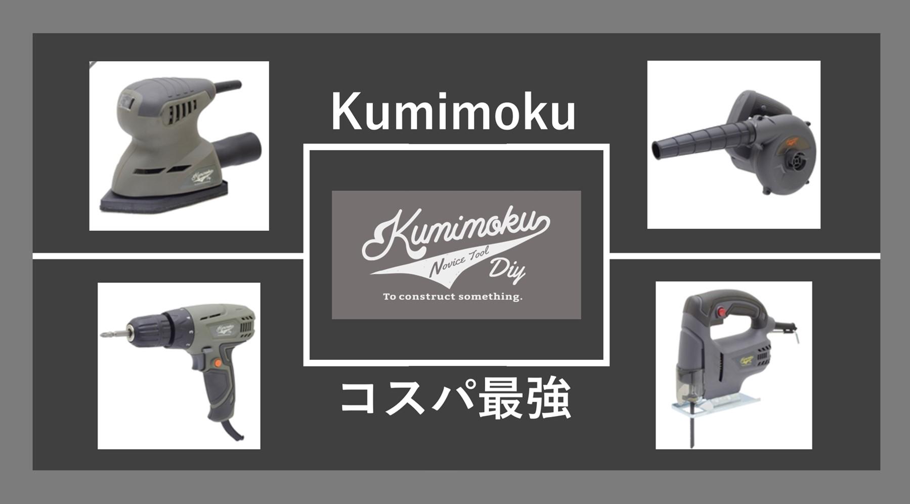 Kumimoku (CAINZ)
