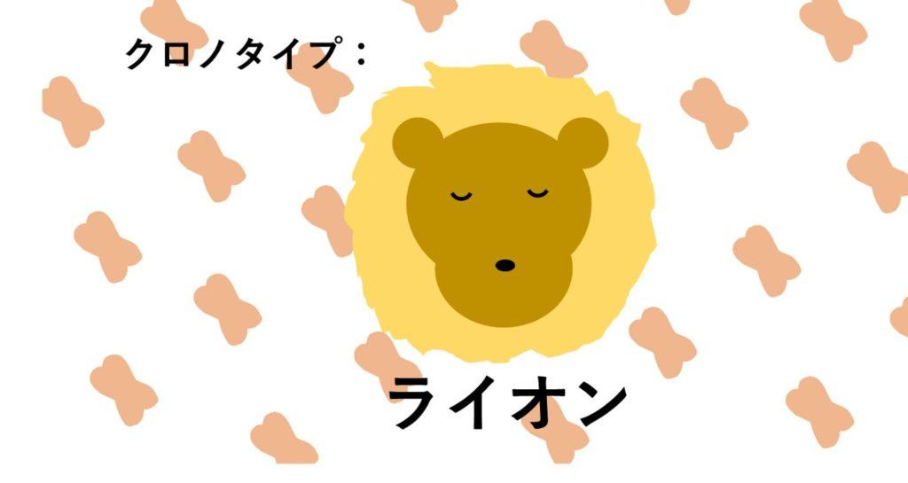 クロノタイプ ライオン