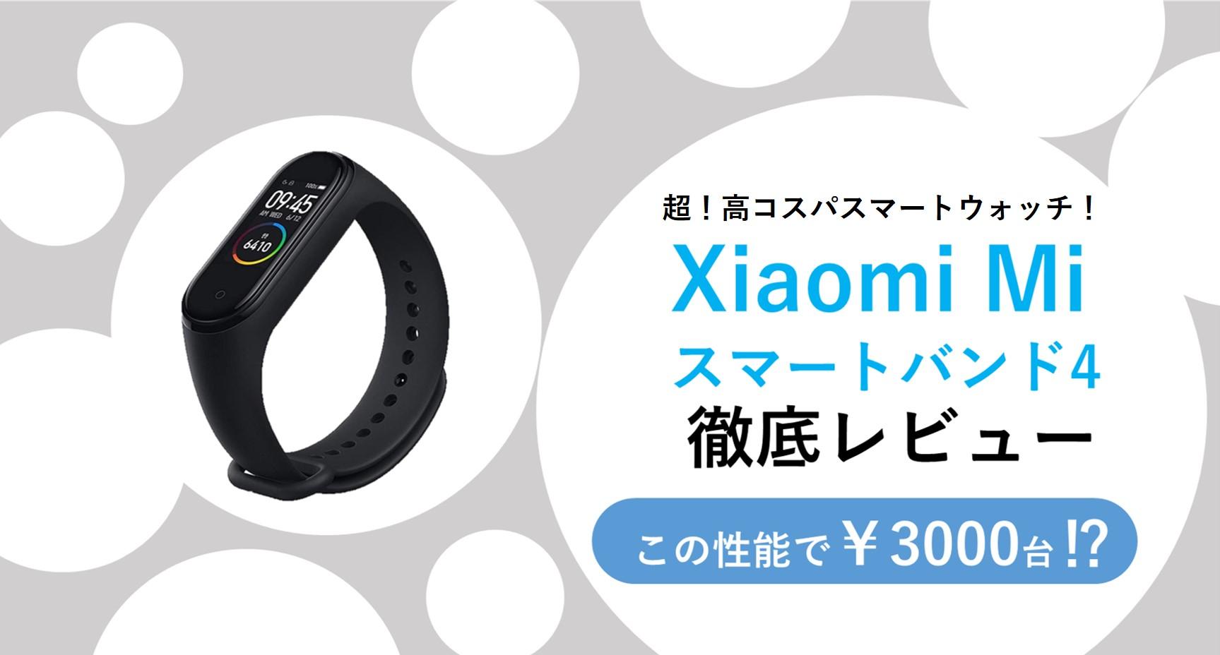 Xiaomi Mi スマートバンド4 レビュー アイキャッチ