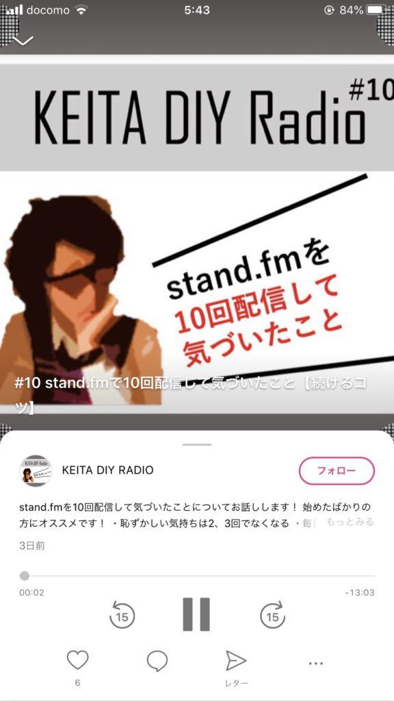 stand.fm チャンネル