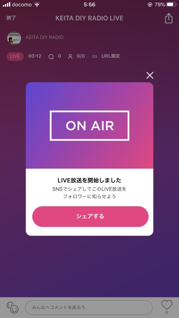 stand.fm LIVE収録