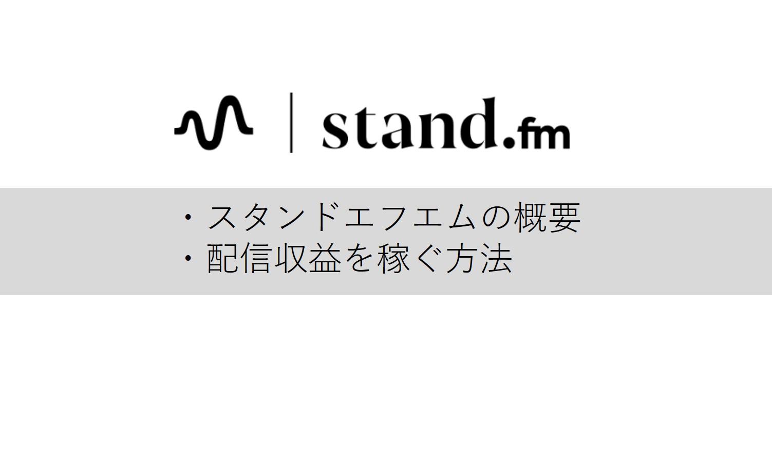 stand.fm 概要