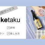 saketaku 日本酒 宅配 サケタク お得