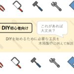 DIY初心者木箱