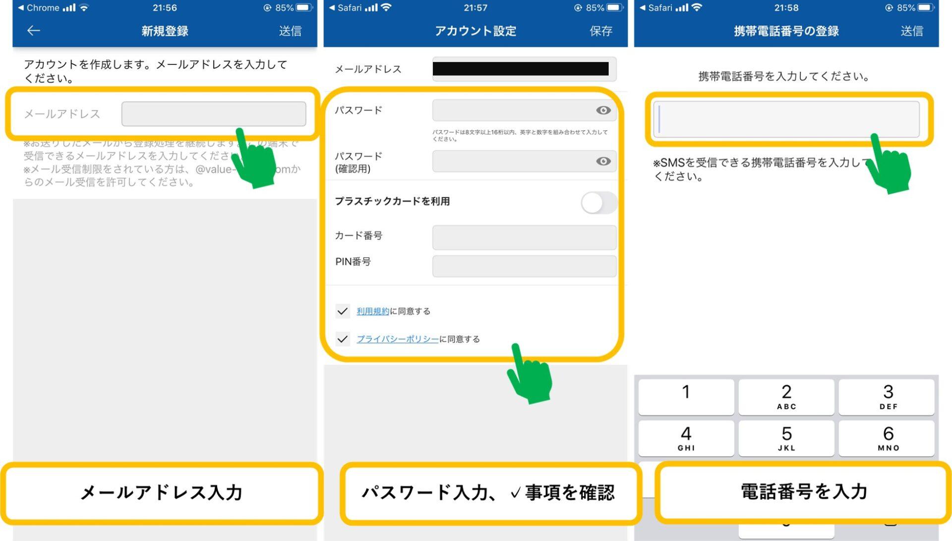 コーナンアプリ